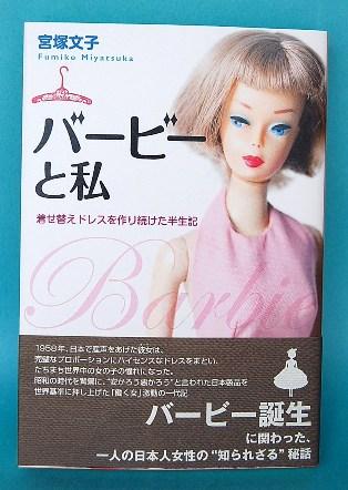 Barbie Book by Fumiko Miyatsuka.JPG